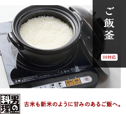ご飯釜 古米も新米のように甘みのあるご飯へ。