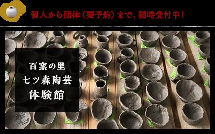 個人から団体(要予約)まで、随時受付中! 百窯の里 七ツ森陶芸体験館
